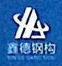 大连鑫德钢结构有限公司 最新采购和商业信息