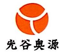 武汉光谷奥源科技股份有限公司 最新采购和商业信息
