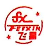 绍兴市越兴纱线有限公司 最新采购和商业信息