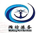 潍坊港务有限公司 最新采购和商业信息