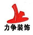 杭州力争建筑装饰工程有限公司 最新采购和商业信息