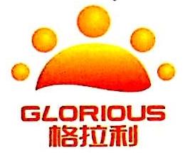 深圳市格拉利实业有限公司 最新采购和商业信息