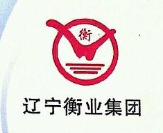 鞍山衡业专用汽车制造有限公司