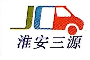 淮安市三源机动车安全检测服务有限公司 最新采购和商业信息