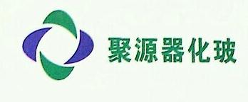 锦州聚源器化玻有限公司