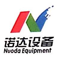 河北诺达化工科技有限公司 最新采购和商业信息