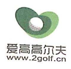 深圳市爱高网络科技有限公司 最新采购和商业信息