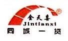 青岛金天喜投资管理有限公司 最新采购和商业信息