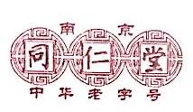 南京同仁堂药业有限责任公司 最新采购和商业信息