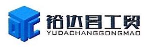 山西裕达昌工贸有限公司 最新采购和商业信息
