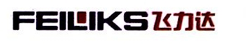 昆山飞力集装箱运输有限公司 最新采购和商业信息