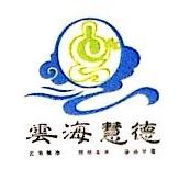 云海慧德(北京)管理咨询有限责任公司 最新采购和商业信息