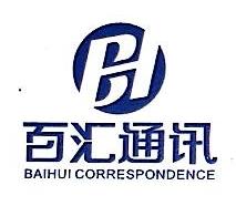 广州市百汇通讯设备有限公司