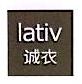 诚衣(上海)商贸有限公司 最新采购和商业信息