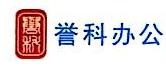 上海誉科办公设备有限公司