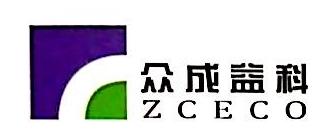 河南众成益科科技有限公司 最新采购和商业信息