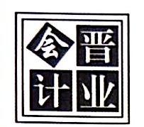 中山市晋业会计培训咨询服务中心 最新采购和商业信息