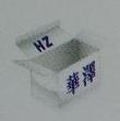 东莞华泽包装材料有限公司 最新采购和商业信息