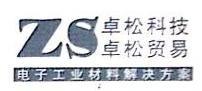 上海卓松国际贸易有限公司 最新采购和商业信息