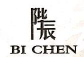 广州陛辰生物科技有限公司 最新采购和商业信息