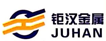东莞市钜汉金属制品有限公司 最新采购和商业信息