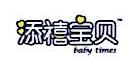 广州市添禧母婴用品有限公司 最新采购和商业信息