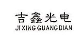 深圳市吉鑫光电有限公司