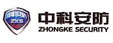 深圳市中科安防科技有限公司 最新采购和商业信息