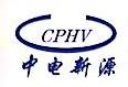 中电新源(北京)高压电力设备有限公司 最新采购和商业信息