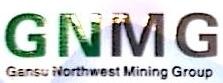 甘肃西北矿业集团有限公司 最新采购和商业信息