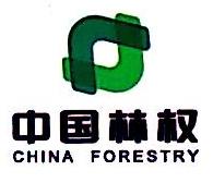 中国林业产权交易所有限公司 最新采购和商业信息