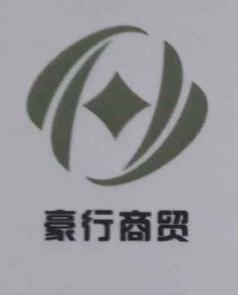 南昌豪行商贸有限公司