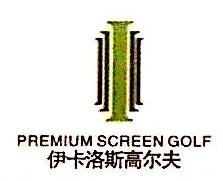 广州玛思特高尔夫技术咨询中心(普通合伙企业)