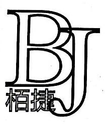 东莞市栢捷服装有限公司 最新采购和商业信息