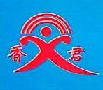商丘市银河纺织有限公司 最新采购和商业信息