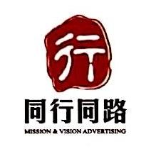 深圳同行同路广告有限公司 最新采购和商业信息