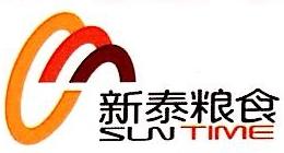 东莞市新泰粮食有限公司 最新采购和商业信息