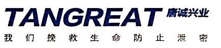 深圳市唐诚兴业科技有限公司 最新采购和商业信息