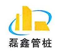 湖北磊鑫管桩有限公司 最新采购和商业信息