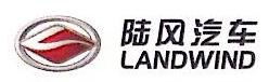 云浮市恩华陆风汽车销售有限公司