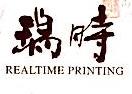 上海瑞时创展印刷有限公司 最新采购和商业信息