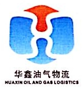 上海华鑫油气物流有限公司 最新采购和商业信息