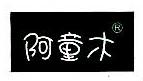 浙江阿童木医药股份有限公司