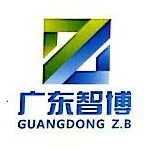 广东智博信息产业有限公司 最新采购和商业信息