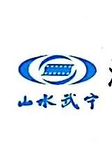 武宁县电影发行放映公司 最新采购和商业信息