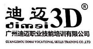 广州迪迈职业技能培训有限公司