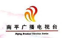 南平广播电视台