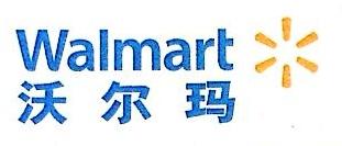 沃尔玛深国投百货有限公司天津和平路分店 最新采购和商业信息