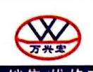 深圳市万兴宏电控设备有限公司