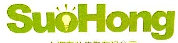 上海索弘广告有限公司